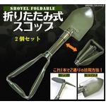 折り畳み式スコップ クワ・のこぎり付 【2個セット】