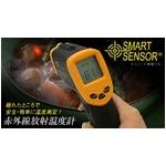 赤外線放射温度計 デジタル表示