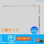 業務用 店頭L型ポップスタンド ワイド40cm シルバー 台座四角型 【5個セット】