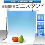 撮影用に 背景紙スタンド【50cmタイプ】 卓上用ミニサイズ
