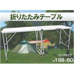 簡易折りたたみ式テーブルロングタイプ ホワイト 移動に最適 高さ調節可能 - 拡大画像