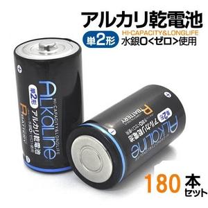 【180本セット】単2形アルカリ電池 業務用最適・カートン買い!