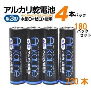【720本セット】単3形アルカリ電池 業務用最適・カートン買い!
