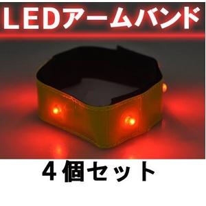 【4個セット】LEDアームバンド  防災・防犯・安全グッズ  - 拡大画像