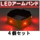 【4個セット】LEDアームバンド  防災・防犯・安全グッズ  - 縮小画像1
