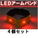 【4個セット】LEDアームバンド  防災・防犯・安全グッズ