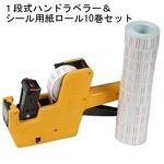 【業務用】値付けに!1段式ハンドラベラー&シール用紙ロール10巻セット