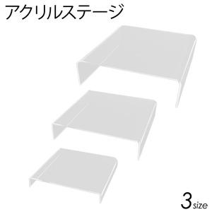 【10個セット】 コレクション陳列・店舗ディスプレイ用 アクリル製ステージ クリア 小 - 拡大画像