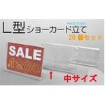 【20個セット】店舗用値札立て L型ショーカードスタンド 中サイズ
