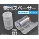 【20個セット】乾電池単3を単1に サイズ変換アダプター 半透明 [スペーサー] - 縮小画像1