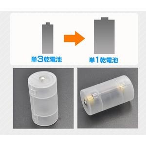 【20個セット】乾電池単3を単1に サイズ変換アダプター 半透明 [スペーサー]