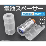 【36個セット】乾電池単3を単2に サイズ変換アダプター 半透明 [スペーサー]