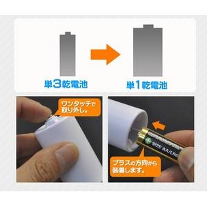 【20個セット】単3乾電池を単1に サイズ変換アダプター ホワイト [スペーサー]