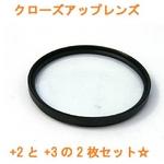 【2個セット】汎用カメラ対応 クローズアップレンズ(接写レンズ) +2と+3のセット 径52mm