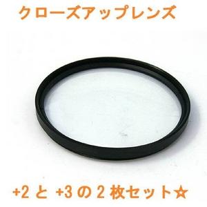【2個セット】汎用カメラ対応 クローズアップレンズ(接写レンズ)+2と+3のセット 径49mm