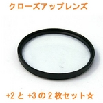 【2個セット】汎用カメラ対応 クローズアップレンズ(接写レンズ) +2と+3のセット 径34mm