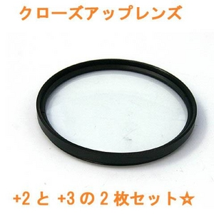 【2個セット】汎用カメラ対応 クローズアップレンズ(接写レンズ)+2と+3のセット 径27mm