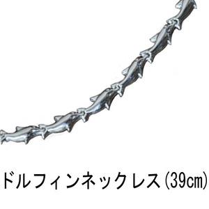 シルバーアクセサリー ドルフィンネックレス[39cm] イルカ型チェーン! - 拡大画像