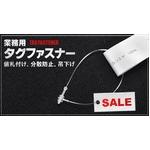 【5000本入】業務用タグファスナー(ループロック 約8.9cm)