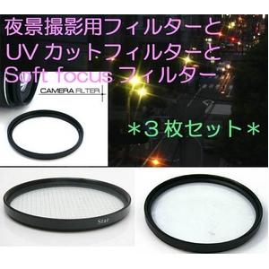 【3枚セット】ソフトフォーカスフィルター+クロスフィルター(夜景撮影用)+UVカットフィルター 径49mm