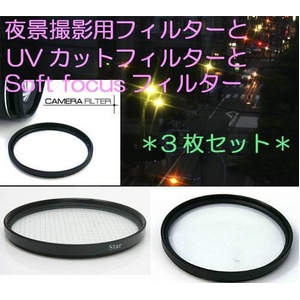 【3枚セット】ソフトフォーカスフィルター+クロスフィルター(夜景撮影用)+UVカットフィルター  径58mm