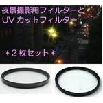 【2枚セット】クロスフィルター(夜景撮影用)とUVカットフィルター 径67mm