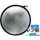【105cm】折りたたみ丸レフ板シルバー/ホワイト(リバーシブル) 画像