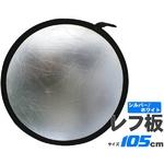 【105cm】折りたたみ丸レフ板シルバー/ホワイト(リバーシブル)
