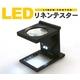 ミニスタンドルーペ LED・目盛り付リネンテスター(繊維検査用拡大鏡)