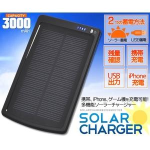 大容量3000mAh!携帯バッテリー&ソーラーモバイルチャージャー  - 拡大画像
