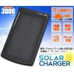大容量3000mAh!携帯バッテリー&ソーラーモバイルチャージャー
