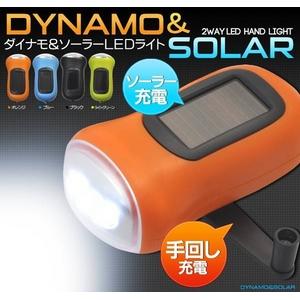 【5個セット】手回し&ソーラー充電LEDハンドライト(懐中電灯) - 拡大画像