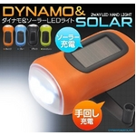 【5個セット】手回し&ソーラー充電LEDハンドライト(懐中電灯)