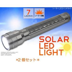 【2個セット】LED7灯搭載ソーラーハンドライト アルミ製 シルバー色(懐中電灯) - 拡大画像
