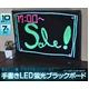 屋内用看板に! 手書きLED蛍光ブラックボード39.5×55cm - 縮小画像1