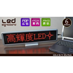 【RED】LEDサインボード スタンドタイプ(42×11cm)