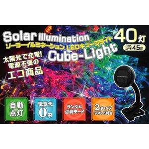 ソーラーイルミネーションライトコード カラフル40灯LEDキューブライト(4.5m) - 拡大画像