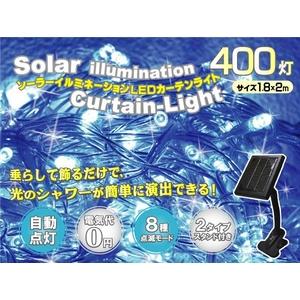 屋外用ソーラーイルミネーションライト ホワイト・ブルー 400灯LEDつきコード カーテンタイプ(1.8×2m) - 拡大画像