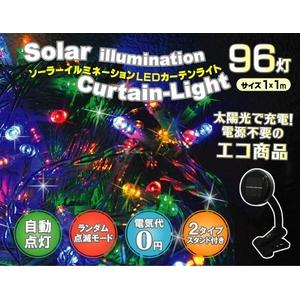 屋外用ソーラーイルミネーションカラフルライト 96灯LEDコード カーテンタイプ(1×1m) - 拡大画像