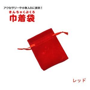 【60枚セット】ベロア調巾着 長方形型 レッド アクセサリー・パワーストーン等のギフトポーチとして! - 拡大画像