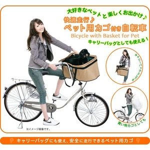 大きなカゴ!ペットキャリーバッグつき 20インチ自転車 シルバー - 拡大画像