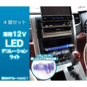 12V車対応 ブルーLEDライト カーデコレーション用 貼り付け簡単両面テープ付 【4個セット】 - 拡大画像