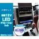12V車対応 ブルーLEDライト カーデコレーション用 貼り付け簡単両面テープ付 【4個セット】 - 縮小画像1