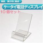 アクリル製 携帯電話スタンドスタンドディスプレイ クリア 小物にも 【10個セット】