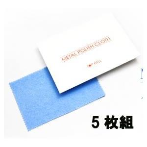 【訳あり・在庫処分】貴金属みがき布 メタルポリッシュクロス【5枚組】