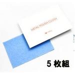 【訳あり・在庫処分】貴金属みがき布 メタルポリッシュクロス【5枚組】の画像
