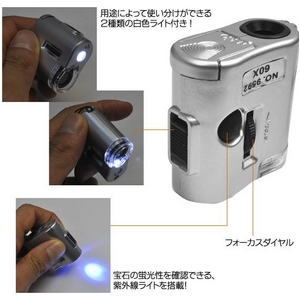 【訳あり・在庫処分】電池式ミニマイクロスコープ60倍 LED・UVライト搭載【2個セット】