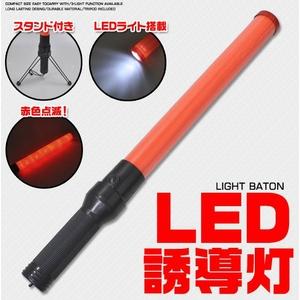 ハンドライト機能つき 赤色点滅棒(誘導灯)スタンド付 - 拡大画像