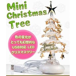 【2個セット】USB/電池両用! 卓上ミニクリスマスツリー 7色グラデーション変化 - 拡大画像
