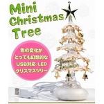 【2個セット】USB/電池両用! 卓上ミニクリスマスツリー 7色グラデーション変化